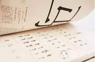三的笔顺笔画顺序-式出台汉字书写笔顺规则 为孩子收藏