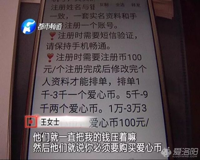 洛阳虚拟商城投资骗局揭秘!有人30万打水漂!