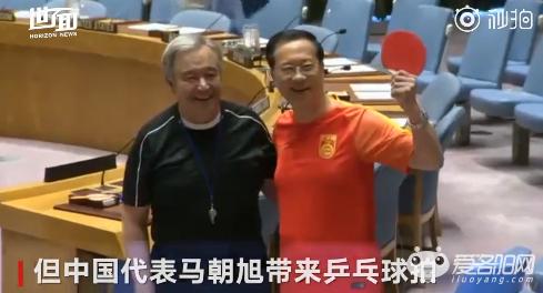 联合国代表穿球衣迎接世界杯 中国代表默默拿出乒乓球拍