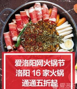 亚虎国际娱乐平台火锅节洛阳16家火锅五折吃