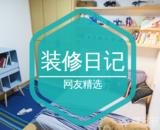 NO.97【君悦蓝庭】112平,三室,简约混搭,
